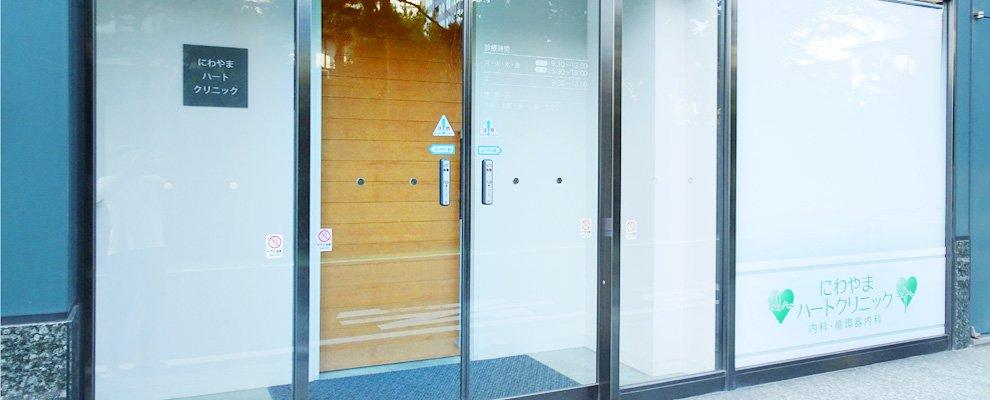 新潟市の内科・循環器内科にわやまハートクリニック:入口